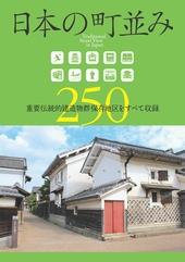 日本の町並み250―重要伝統的建造物群保存地区をすべて収録