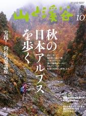 山と溪谷2013年10月号