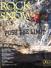 ROCK & SNOW 063 春号 2014