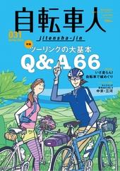 自転車人 2013春号SPRING No.031