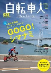 自転車人 2013夏号SUMMER No.032