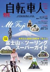 自転車人No.033 2013 AUTUMN