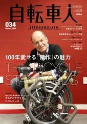自転車人No.034 2014 WINTER