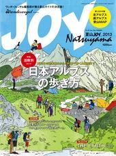 夏山JOY2013 ワンダーフォーゲル7月号増刊
