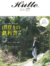 Hutte(ヒュッテ)vol.09 SPRING
