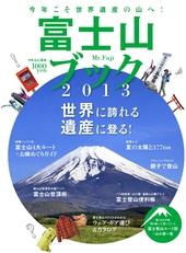 富士山ブック2013