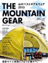 THE MOUNTAIN GEAR 山のベストギア&ウェア2013 (別冊山と溪谷)