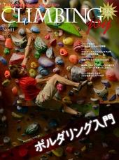 CLIMBING joy №11 [クライミング ジョイ] 2013年秋冬号