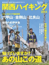 関西ハイキング2014