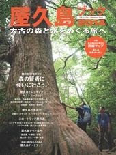屋久島ブック表紙
