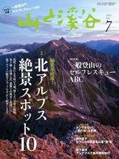 山と溪谷 2013年 7月号 [雑誌]