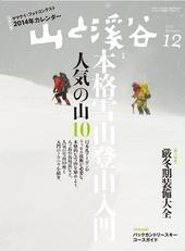 山と溪谷 2013年 12月号 [雑誌]