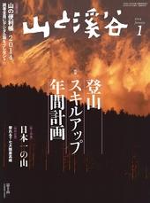 山と溪谷 2014年 1月号 [雑誌]