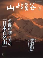 山と溪谷 2014年 2月号 [雑誌]