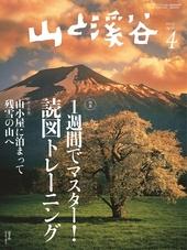 山と溪谷 2014年 4月号 [雑誌]