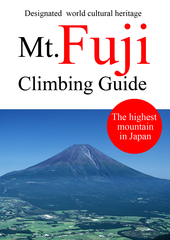 Mt.Fuji Climbing Guide