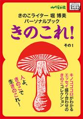 きのこライター堀博美パーソナルブック きのこれ! その1 キノコゴコロがわかるエッセイ盛り合わせのきのこコレクション (YAMAKEI QuickBooks)