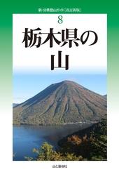 改訂新版 栃木県の山
