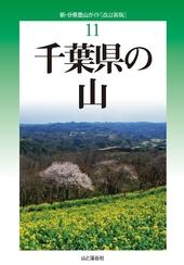 改訂新版 千葉県の山
