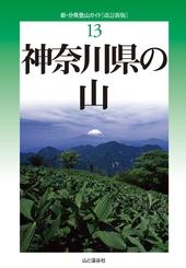 改訂新版 神奈川県の山