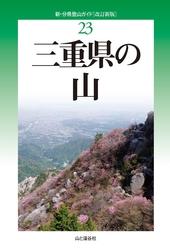 改訂新版 三重県の山