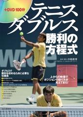 テニス ダブルス勝利の方程式 上から眺めたらポイントの取り方が見えてきた! DVDブック