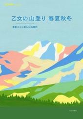 Hütte BOOKS 乙女の山登り 春夏秋冬 季節ごとに楽しむ山案内