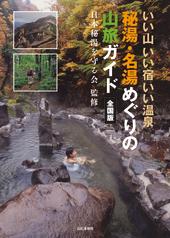 いい山 いい宿 いい温泉 秘湯・名湯めぐりの山旅ガイド 全国版