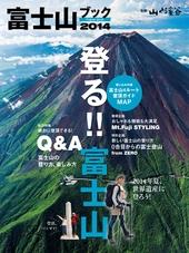 富士山ブック 2014