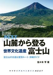 ヤマケイアルペンガイドNEXT 山麓から登る 世界文化遺産 富士山