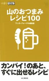 山登りABC 山のおつまみ レシピ100