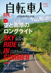 自転車人 No.036 2014 夏号