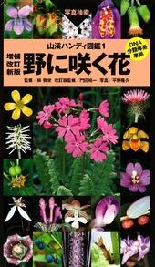 山溪ハンディ図鑑1 野に咲く花 増補改訂新版