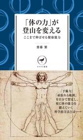 ヤマケイ新書 「体の力」が登山を変える