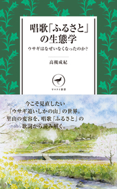 ヤマケイ新書 唱歌『ふるさと』の生態学~ウサギはなぜいなくなったのか?