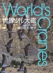 世界のツル大鑑 15の鳥の物語