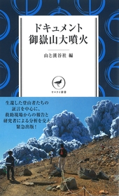 ヤマケイ新書 ドキュメント 御嶽山大噴火