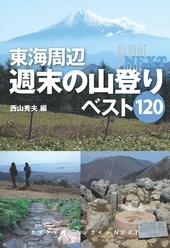 ヤマケイアルペンガイド゙NEXT 東海周辺 週末の山登り ベスト120