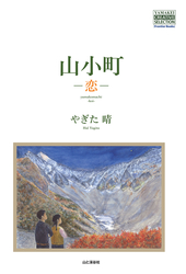 山小町 -恋- (YAMAKEI CREATIVE SELECTION Frontier Books) [Kindle版]