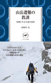 ヤマケイ新書 山岳遭難の教訓