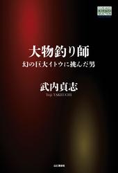 大物釣り師 幻の巨大イトウに挑んだ男 (YAMAKEI CREATIVE SELECTION Frontier Books) [Kindle版]