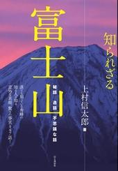 知られざる富士山 ―秘話 逸話 不思議な話 ―