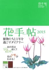 花手帖2015