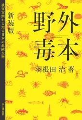新装版・野外毒本 被害実例から知る日本の危険生物