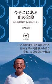 ヤマケイ新書 今そこにある山の危険