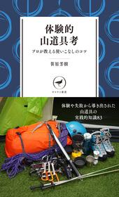 ヤマケイ新書 体験的山道具考 プロが教える使いこなしのコツ  YS004