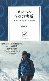 ヤマケイ新書 モンベル 7つの決断 アウトドアビジネスの舞台裏 YS002