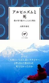 ヤマケイ新書 アルピニズムと死 僕が登り続けてこられた理由 YS001