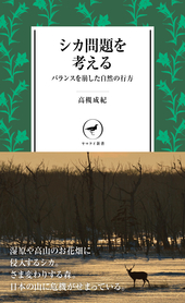 ヤマケイ新書 シカ問題を考える バランスを崩した自然の行方
