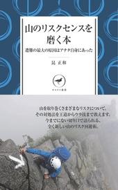 山のリスクセンスを磨く本 遭難の最大の原因はアナタ自身